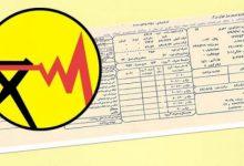 عکس از چگونه هزینه قبض برق را 35 درصد کاهش دهیم؟